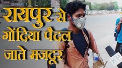 Breaking | Raipur से Gondia पैदल जा रहे मजदूर,लॉकडाउन की वजह से मजबूर | KP News | Seemant ki Report
