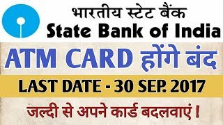 SBI ATM CARD May be Block !! Exchange Your Card till 30 Sep. 2017