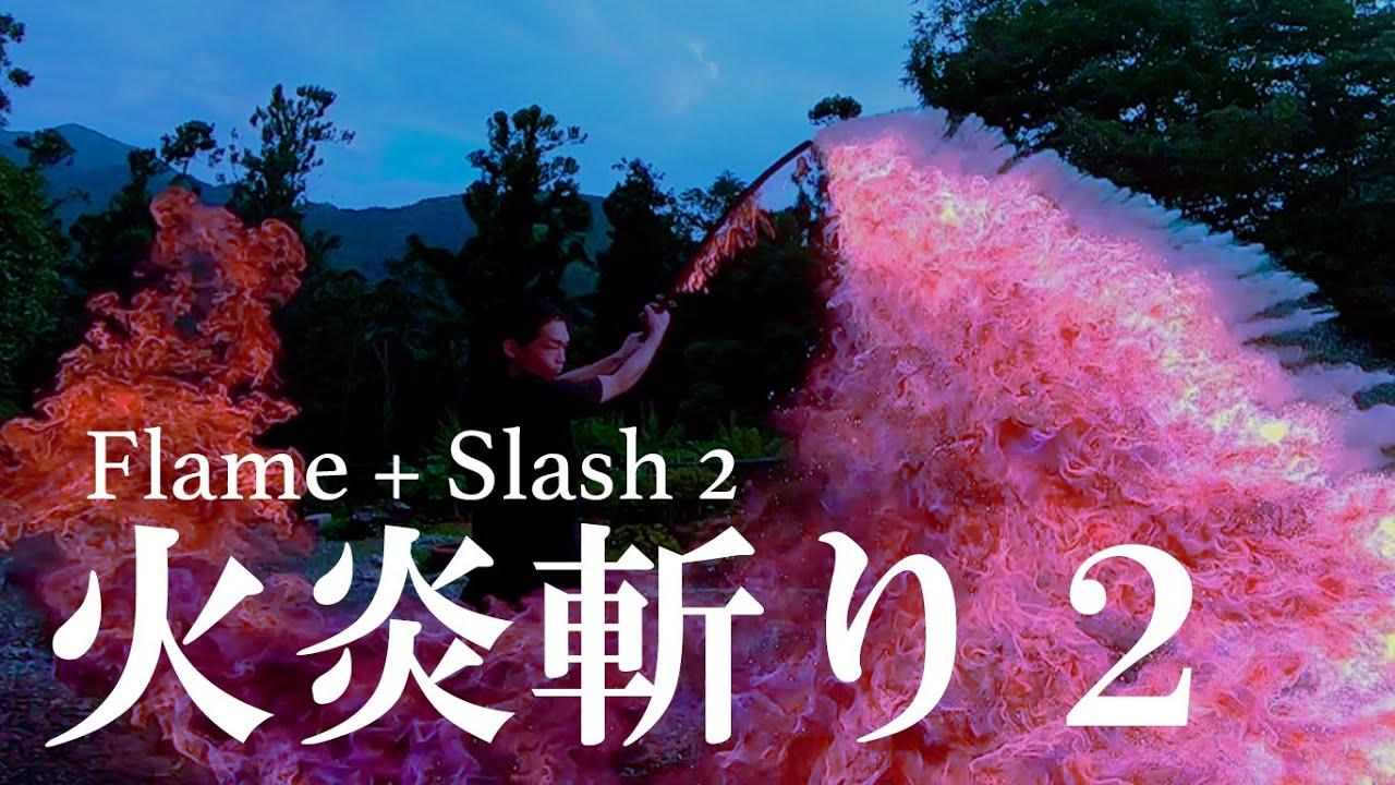 【炎刀】火炎斬り2  Flame + Slash 2  / 紫や緑など炎色反応の火炎斬り【炎舞】