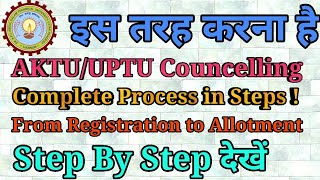 UPTU Counselling 2019 | AKTU Councelling Complete Process Step By Step | UPSEE 2018 Choice Filling