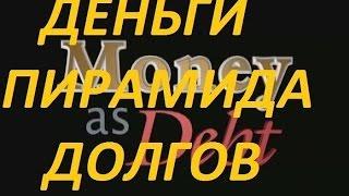 ДЕНЬГИ – Пирамида Долгов. Фильм Третий: Как Банки Создают ДЕНЬГИ?