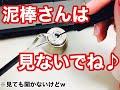 【悪用厳禁】ピッキングというカギ屋のカギ開け技術を実演!ディスクシリンダー編 LockSmith