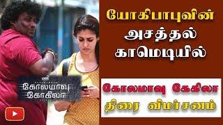 Kolamaavu Kokila Review - Nayanthara | Anirudh | Yogi babu | Kolamaavu Kokila