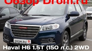 Haval H6 2016 1.5T (150 л.с.) 2WD AT Lux - видеообзор