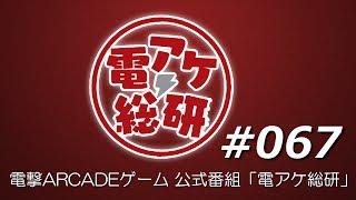 【第67回】電アケ総研【2017/5/17】ディシディアFF(ゲスト:ぶれ♭、チェリー)