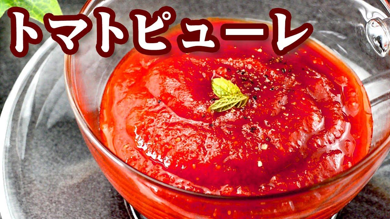 ピューレ トマト