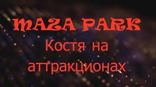 Маза Парк/Maza Park. И высотный город. Новогодние развлечения. Санкт-Петербург