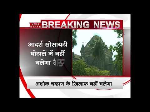 Adarsh scam: Bombay High Court rejects Maharashtra governor's nod to prosecute Ashok Chavan