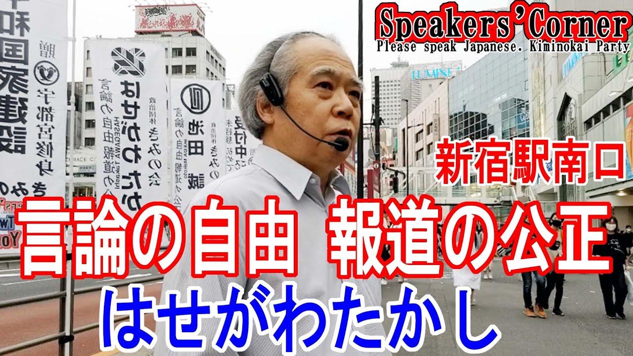 都知事選挙運動期間中 言論の自由と報道の公正を守ろう20200627 ...