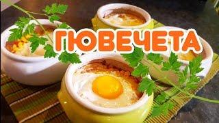 Традиционно българско ГЮВЕЧЕ!