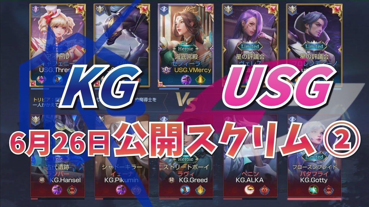 【伝説対決-AoV-】USGvsKG 公開スクリム!チームVC有!【BO5/2戦目】