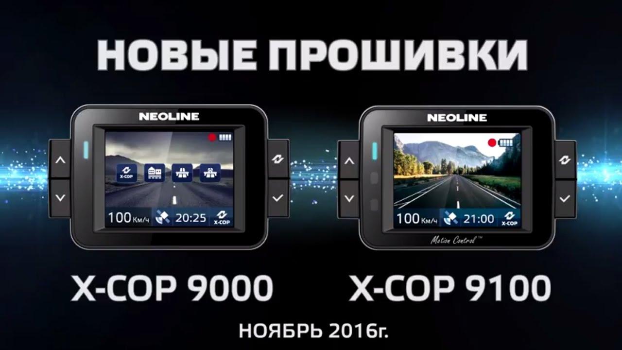 Новые прошивки Neoline X COP 9000 и X COP 9100 - YouTube