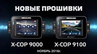 Новые прошивки Neoline X COP 9000 и X COP 9100