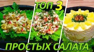 ТОП-3 БЫСТРЫХ и ВКУСНЫХ салатов. Салаты на скорую руку.