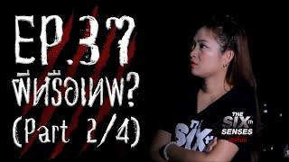 EP 37 Part 2/4 ผีหรือเทพ? The Sixth Sense คนเห็นผี
