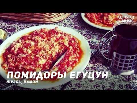 Nivaga, Ramon - Помидоры егуцун  | Армянская музыка
