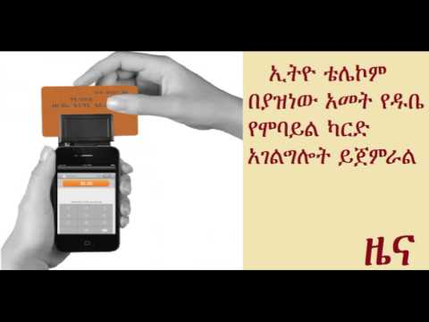 Ethiopia-Telecom will announce prepaid mobile recharge for credit