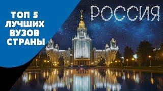 Топ 5 лучших ВУЗов России | Типа Топ