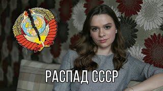 Вся правда о распаде СССР. Правовой анализ