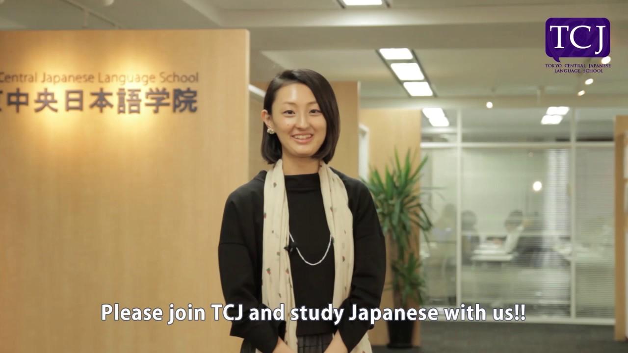 Tokyo Central Japanese Language School (TCJ)
