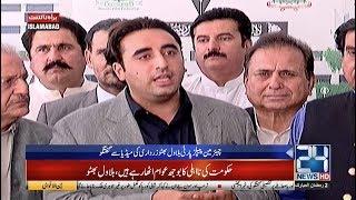 Bilawal Bhutto Blasting Media Talk On Imran Khan | 8 May 2019