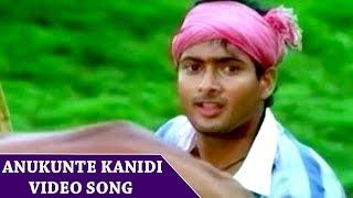 Avunanna Kadanna Movie Songs || Anukunte Kanidi Emunnadi Full Video Song ||  Uday Kiran, Sada