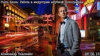 Гость блога: Клубный-репортажный фотограф Александр Павленко(, 2015-02-27T13:00:47.000Z)