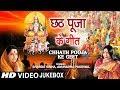 छठ पूजा Special छठ पूजा के गीत I Chhath Pooja Ke Geet, ANURADHA PAUDWAL, SHARDA SINHA,HD Video Songs