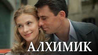 АЛХИМИК - Серия 10 / Детектива. Фантастика