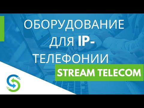 IP телефония - как выбрать оборудовние. Stream Telecom