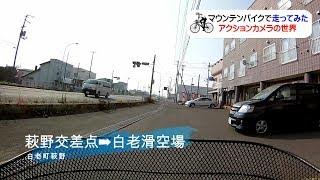 萩野交差点~白老滑空場までマウンテンバイクで走ってみた!!。距離が少...