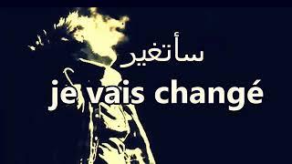 Maître Gims   Changer parole أغنية فرنسية مترجمة   YouTube