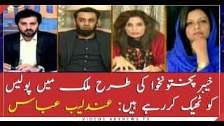 We are fixing police in country like KPK: Andleeb Abbas