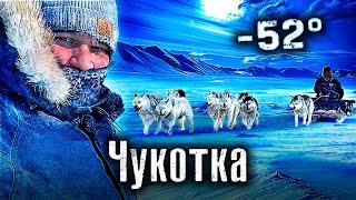 Самый далёкий регион / Чукотка / на край Земли на собаках  / Как Люди живут