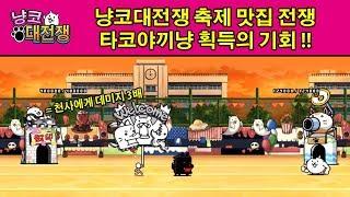 작년 11월 5일에 열렸던, 기간 한정 스테이지 '축제 맛집 전쟁' 일본판 공략 영상입니다. 이 스테이지는 한국판 냥코대전쟁과 동시에 출시되는 바람에, 한국판으로 영상 ...