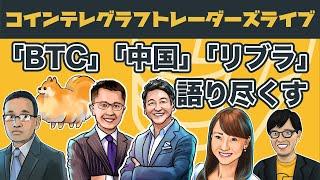 トレーダーズライブ全編公開!堀潤氏と仮想通貨コメンテーターがビットコイン、中国、リブラについて語り尽くす