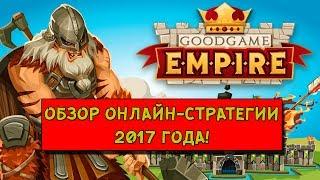 Goodgame Empire. Онлайн Стратегия №1. Обзор Игры!