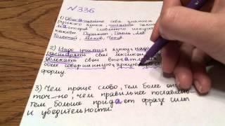 Задание №336. Русский язык 5 класс Ладыженская.