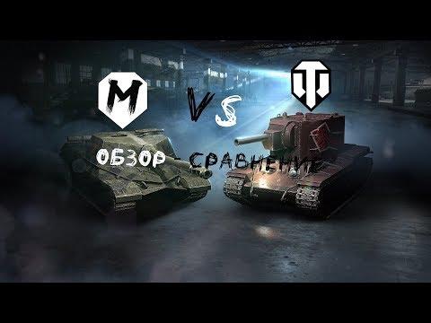 Обзор (сравнение) танков на PS4 Наемники и World of Tanks.Эксклюзивные навыки и кастомизация .