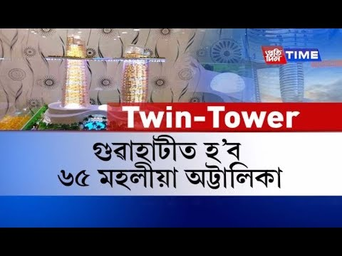 Assam government signs MoU with NBCC for 65-storey twin-tower trade centre in Guwahati