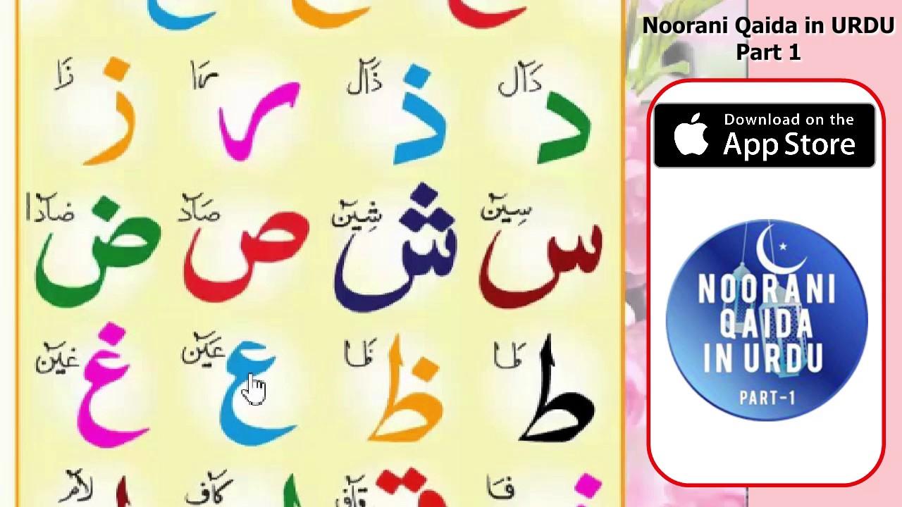 Noorani Qaida Complete Pdf