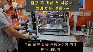 커피 머신 관리 방법 및 매장 관리 방법 아는 만큼 공…