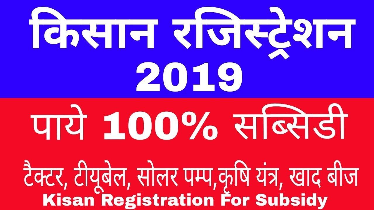 किसान रजिस्ट्रेशन - 2019 सब्सिडी पंजीकरण #farmersfegistration kisan  registration for subsidy 2019