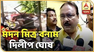Lok Sabha Election 2019 - 20-20 -  হুঁশিয়ারি মদন মিত্রর, পাল্টা দিলীপ ঘোষের| ABP Ananda