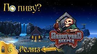 По пиву? 6 эпизод Graveyard Keeper (стрим)