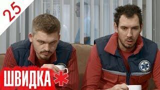 ШВИДКА | 25 серія | НЛО TV