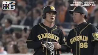 2019/05/14巨vs神7回表阪神猛攻!巨人アメダスKO!もうダメダス・・・。...