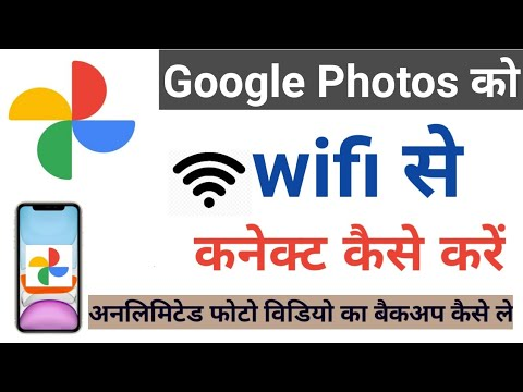 Google photo को WiFi से कनेक्ट कैसे करें   Google photo backup   Google photo  