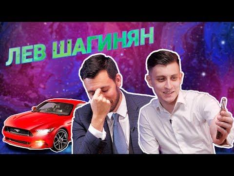 Хроники Заводного Макса! Лев Шагинян про Дружко шоу, биржу мемов, Лайф Ру, женщин и деньги!