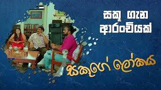 සකූ ගැන ආරංචියක් | Sakuge Lokaya | Sirasa TV Thumbnail